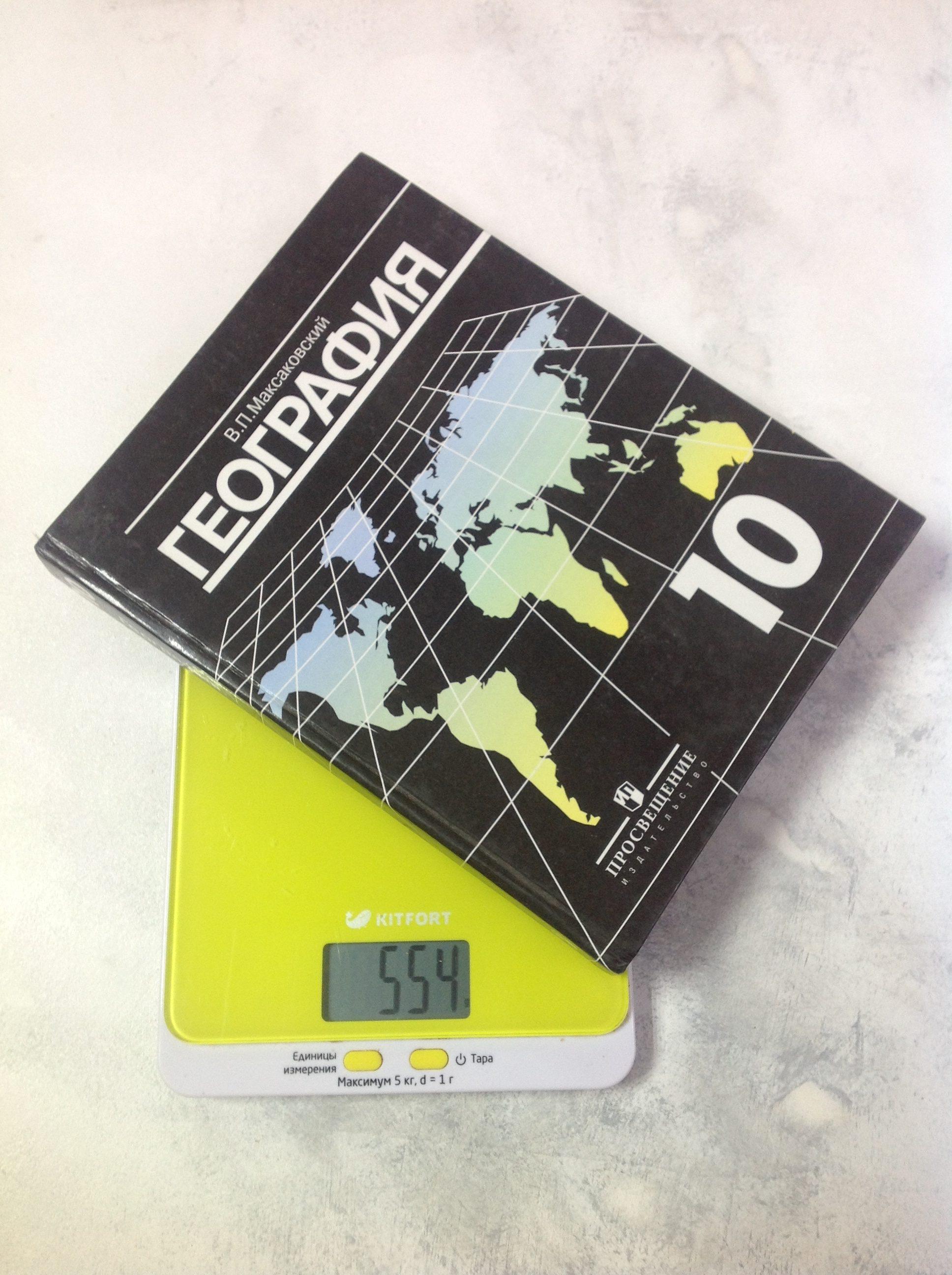 вес учебника географии
