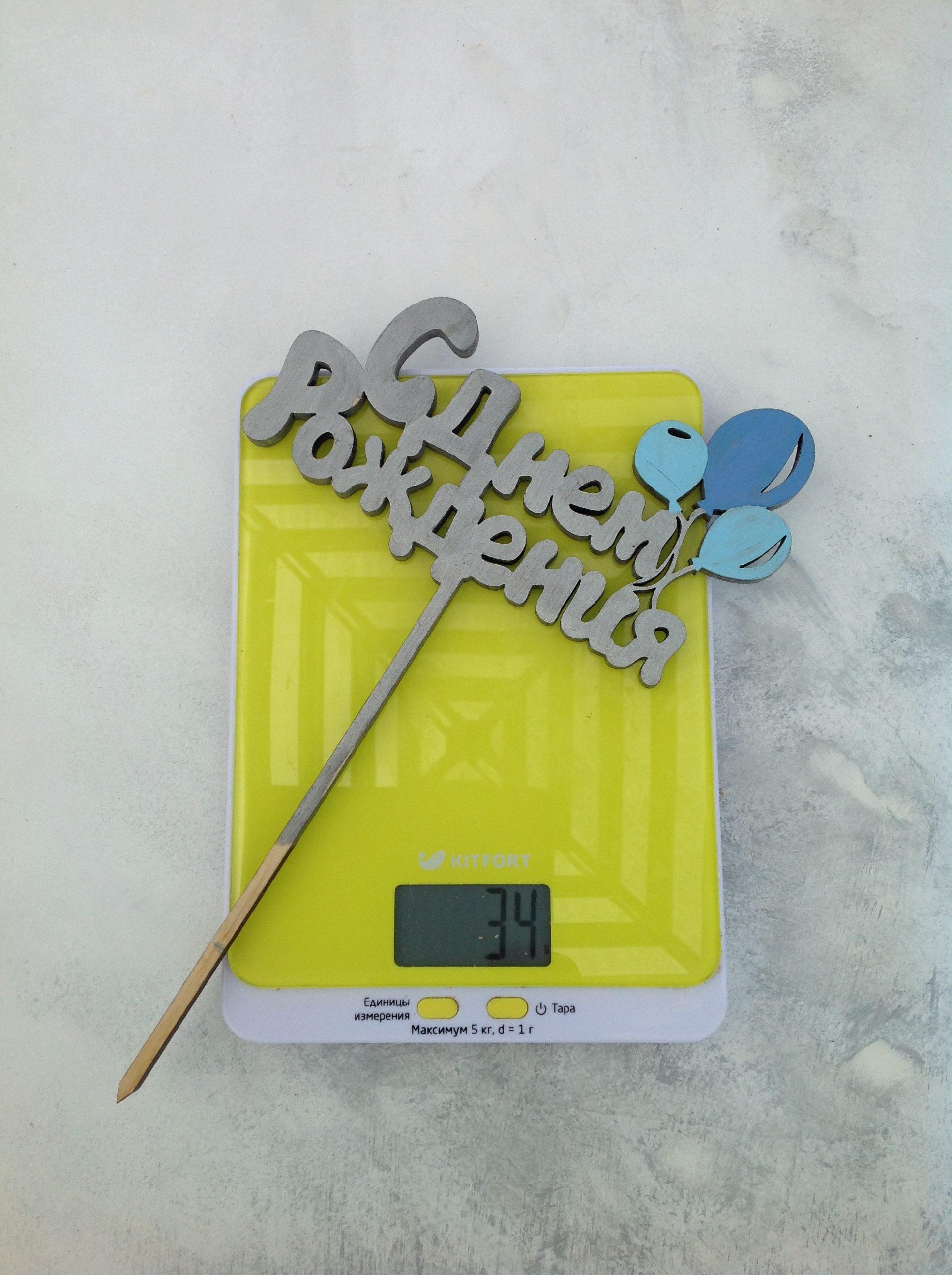 вес топпера из фанеры 4 мм с днем рождения