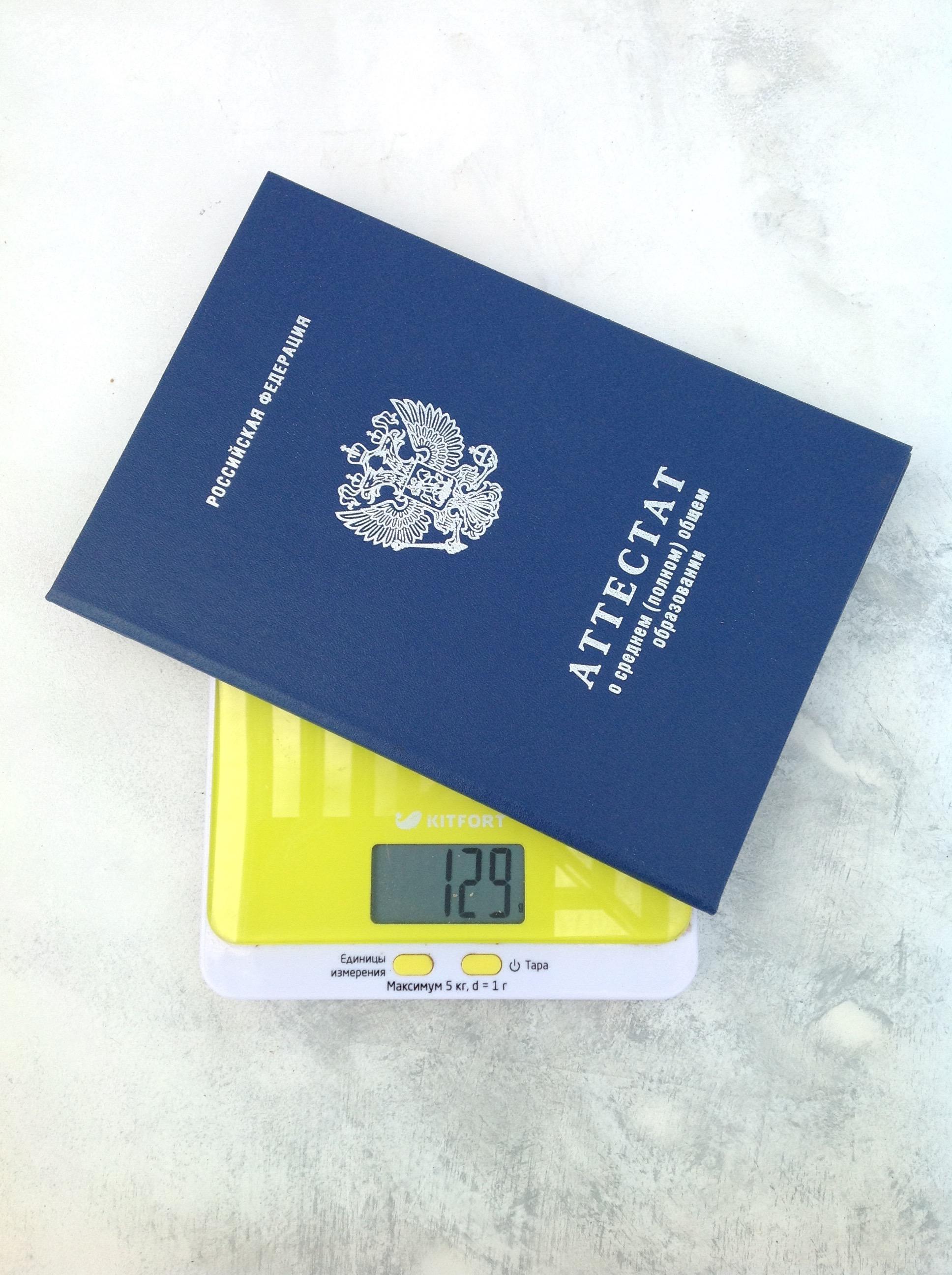 вес аттестата о среднем образовании