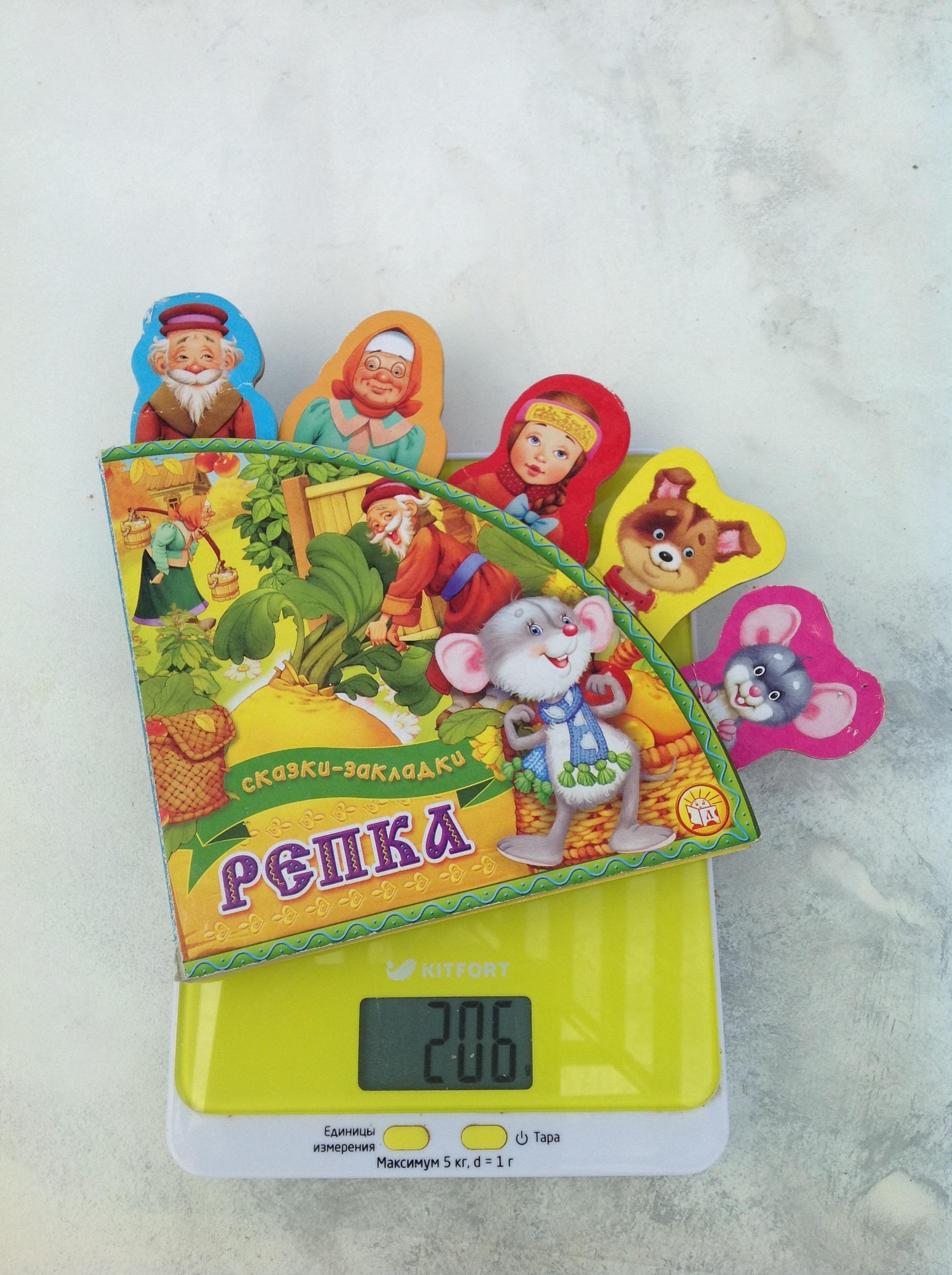 вес книги детской с закладками репка