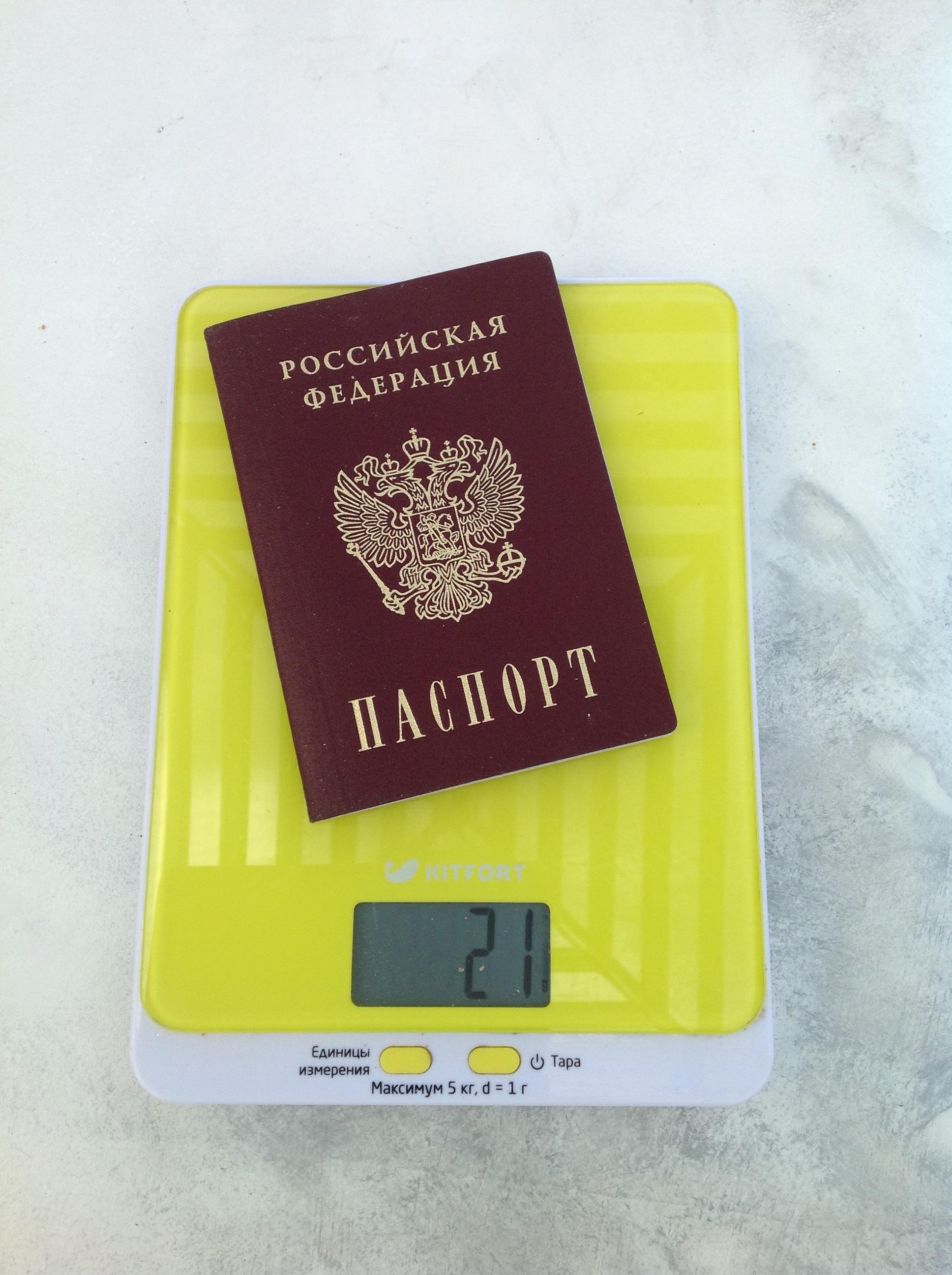 вес паспорта рф