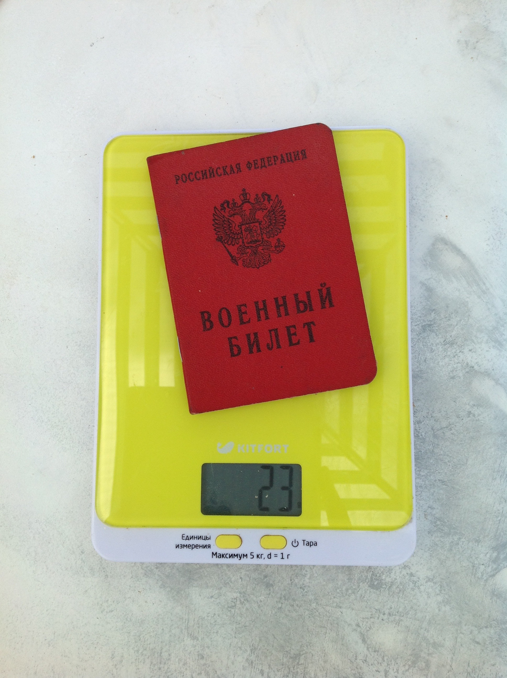 вес военного билета