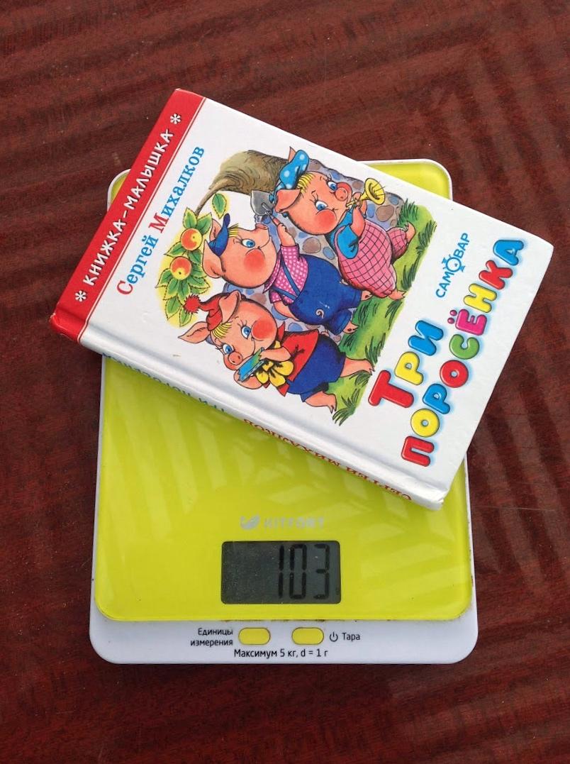 вес детской мини-книжки