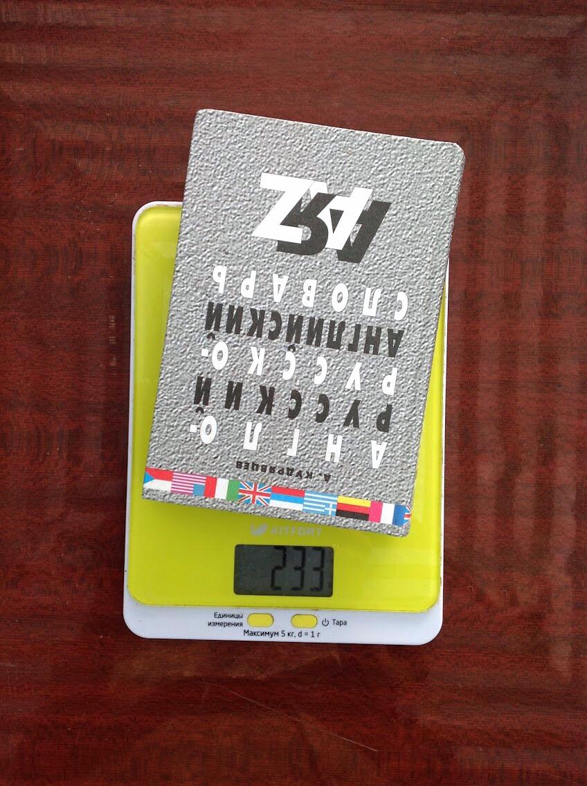 вес словаря англо-русского маленького