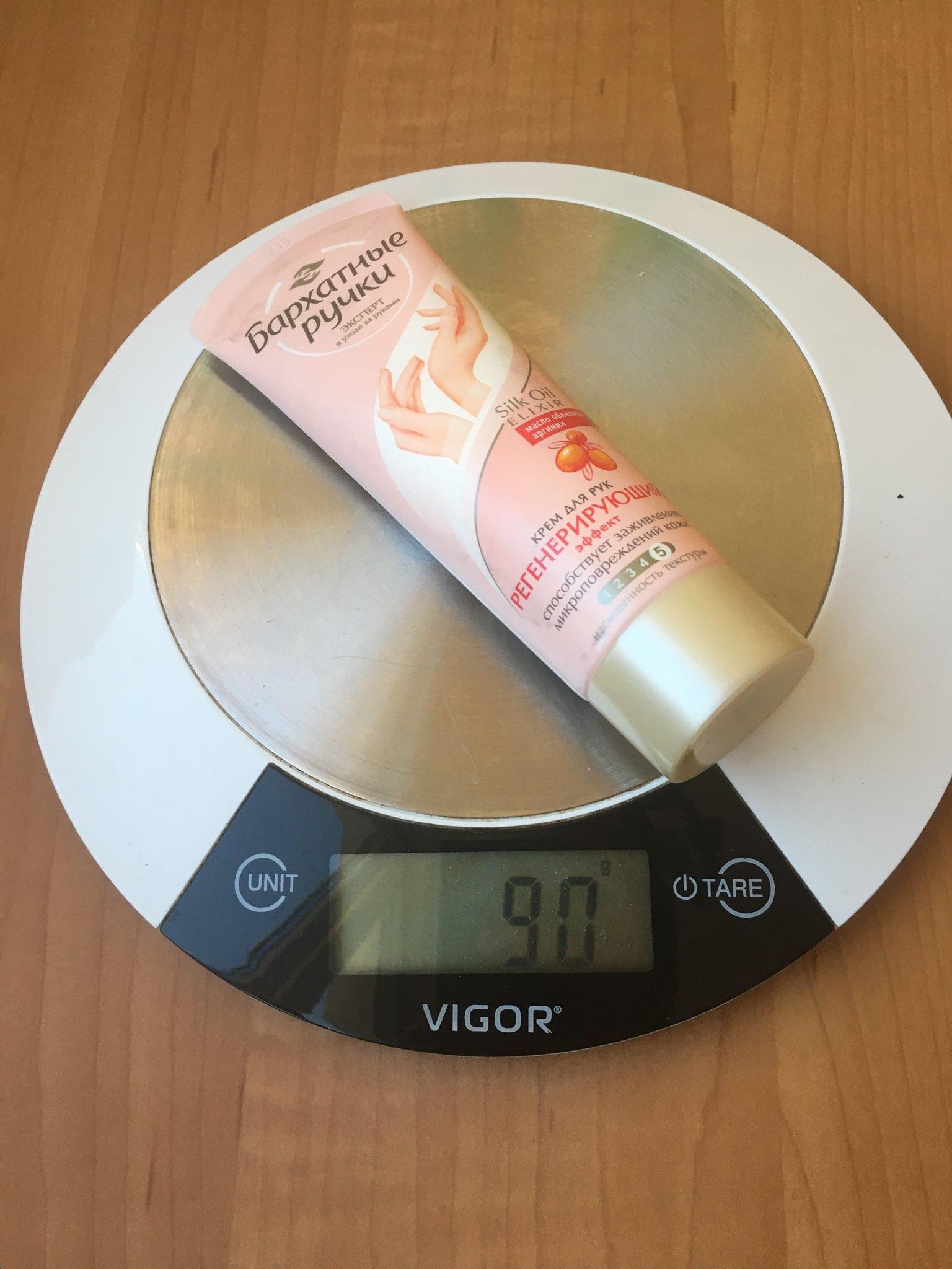 вес крема для рук