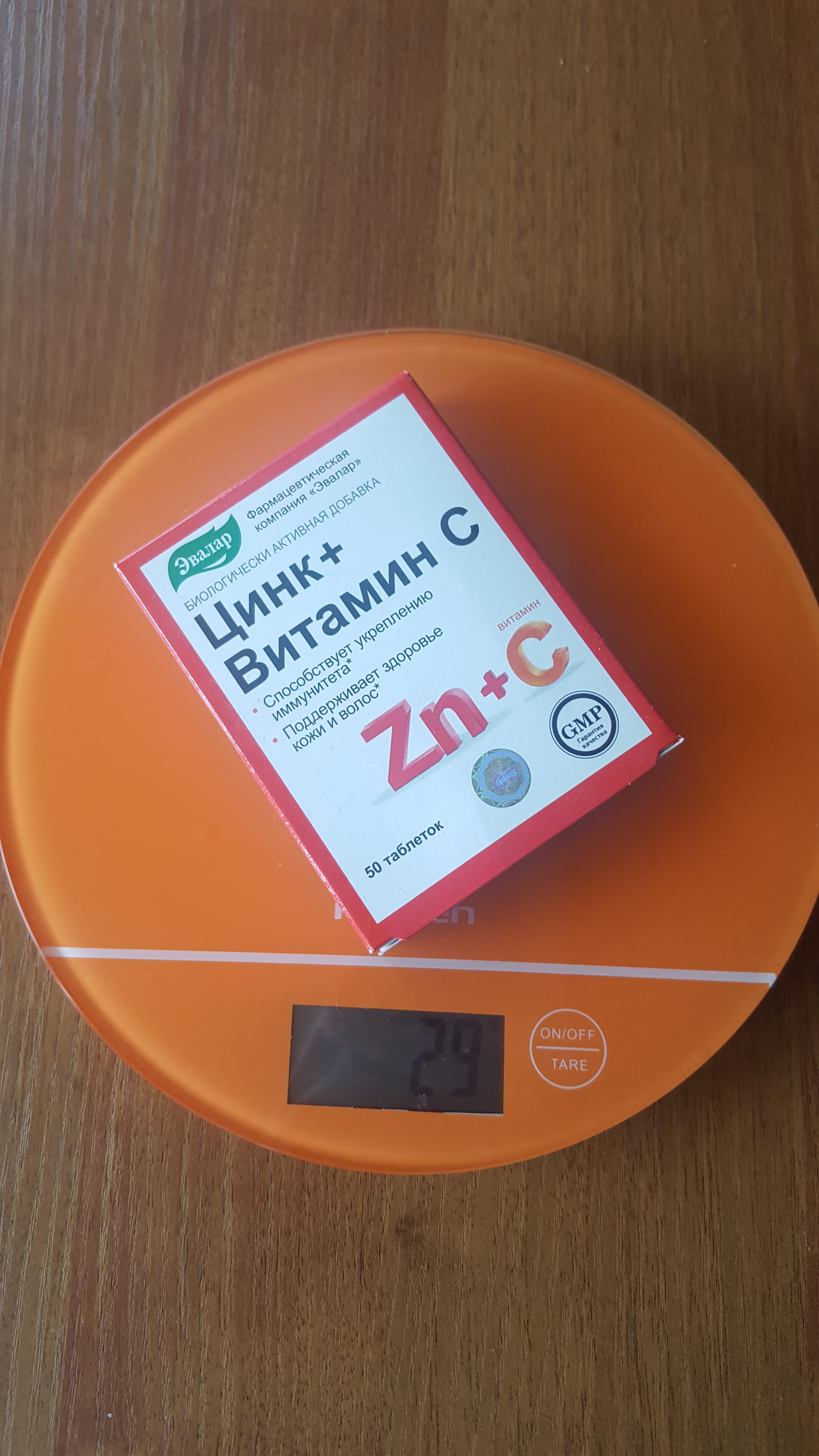 вес упаковки витаминов