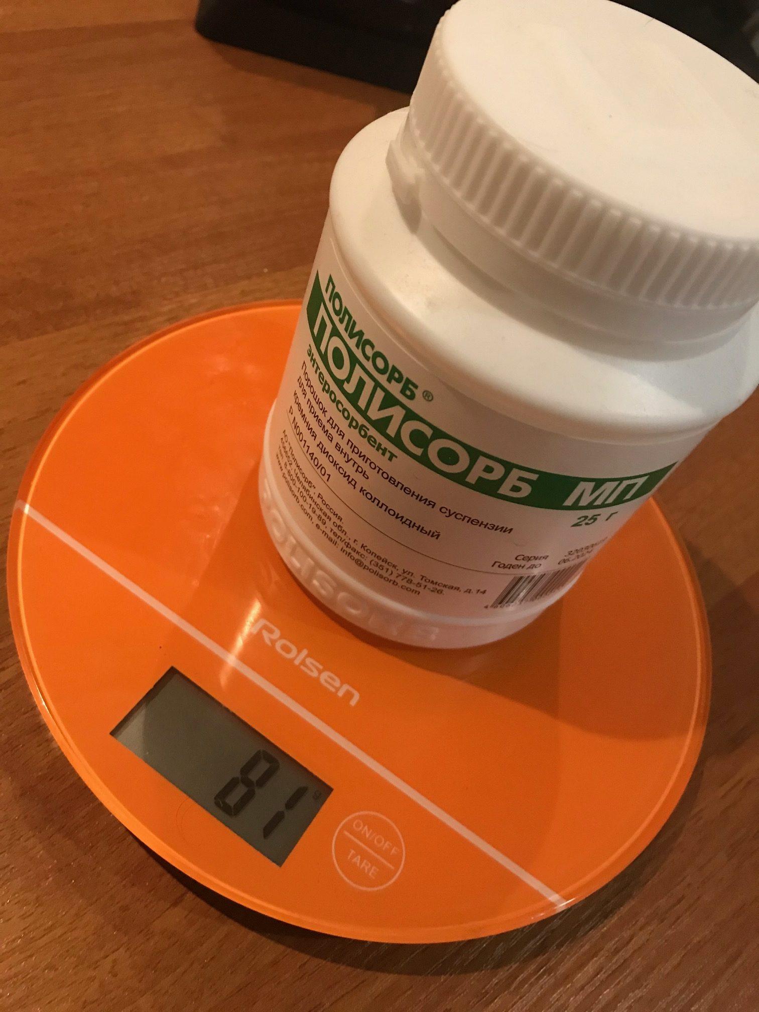вес полисорба 25г