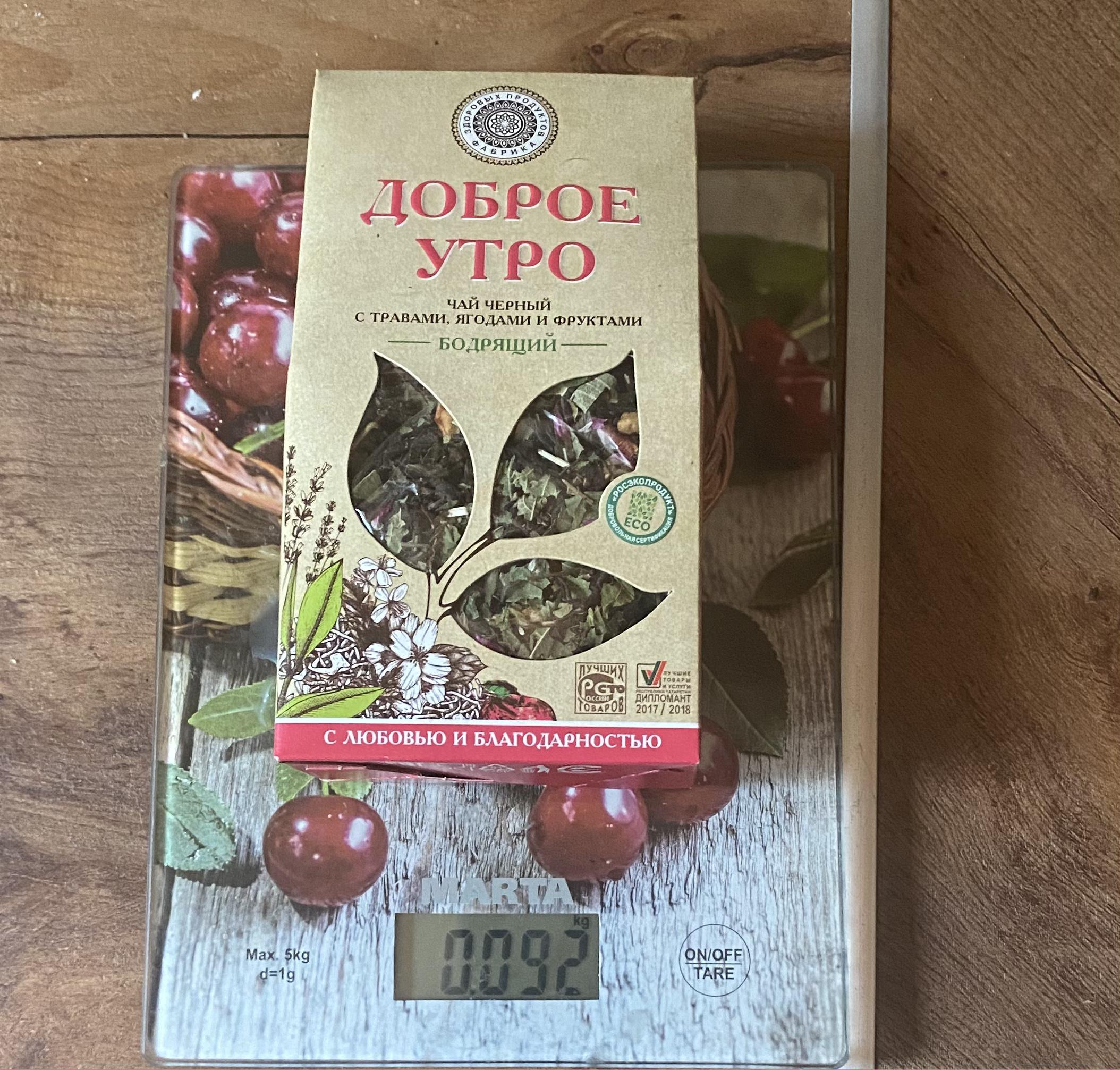 вес чая «доброе утро» заварного в картонном пакете