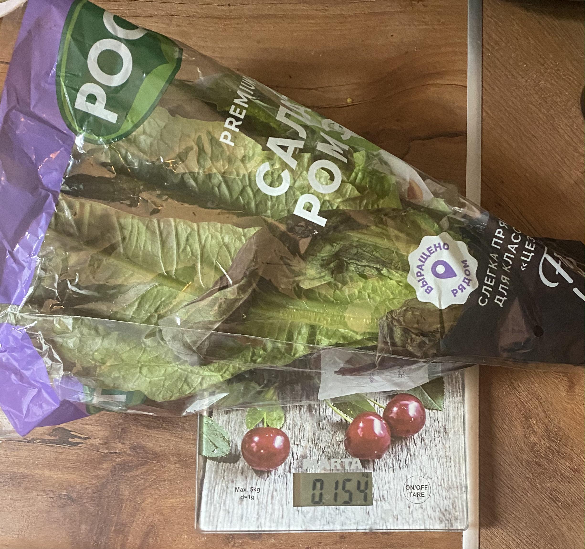 вес салата Ромэн в горшочке